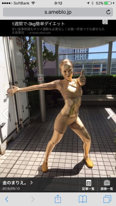 上田まりえのお宝アイコラ画像