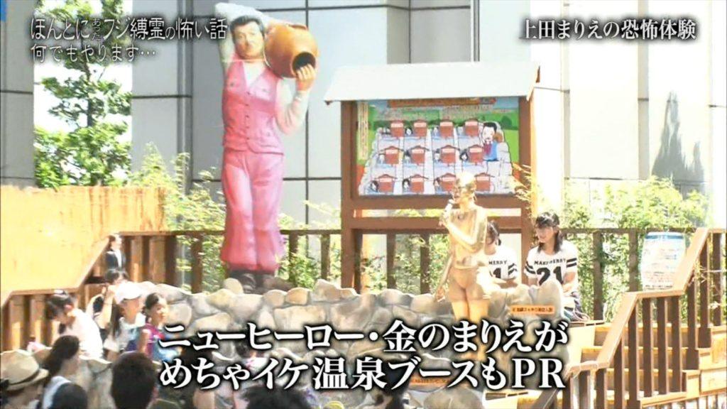 上田まりえの隠し撮りエロ画像