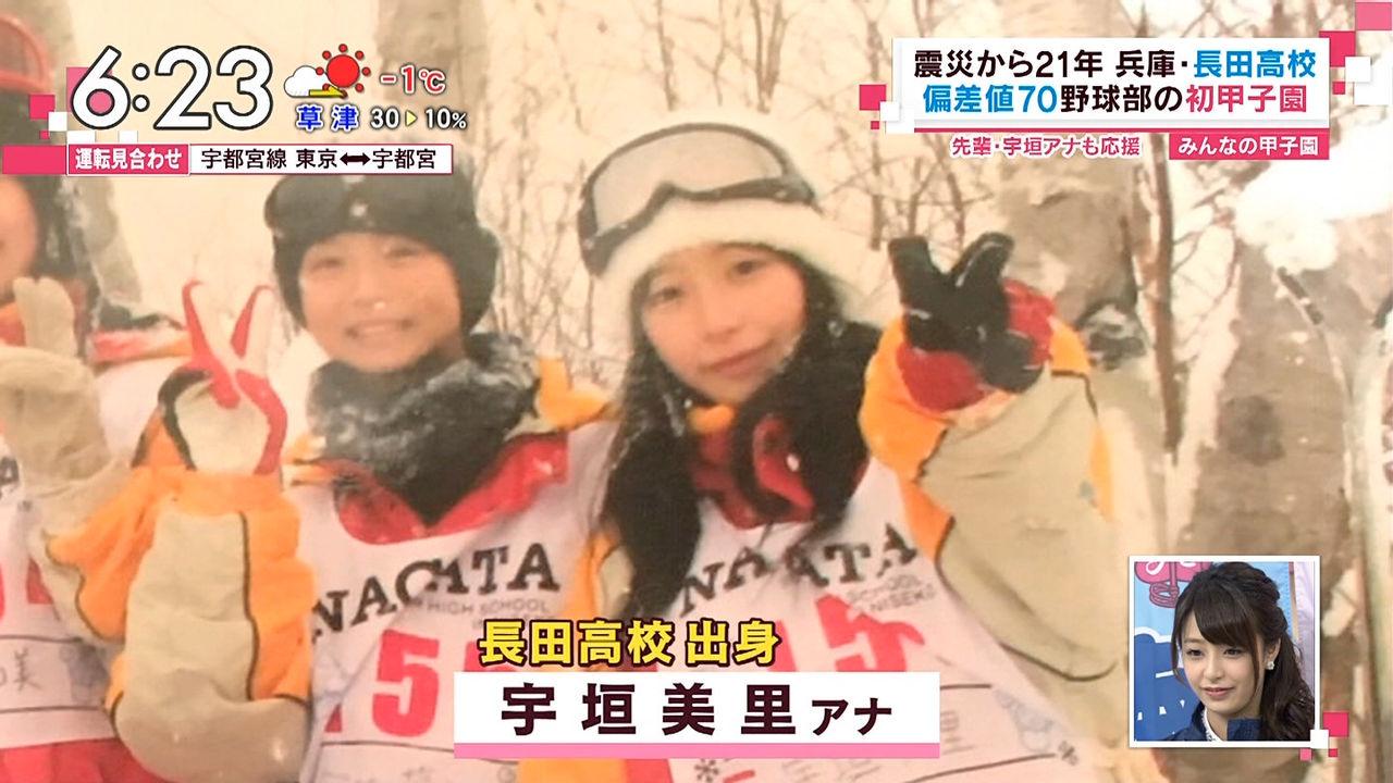 宇垣美里モロにパンチラや放送事故画像