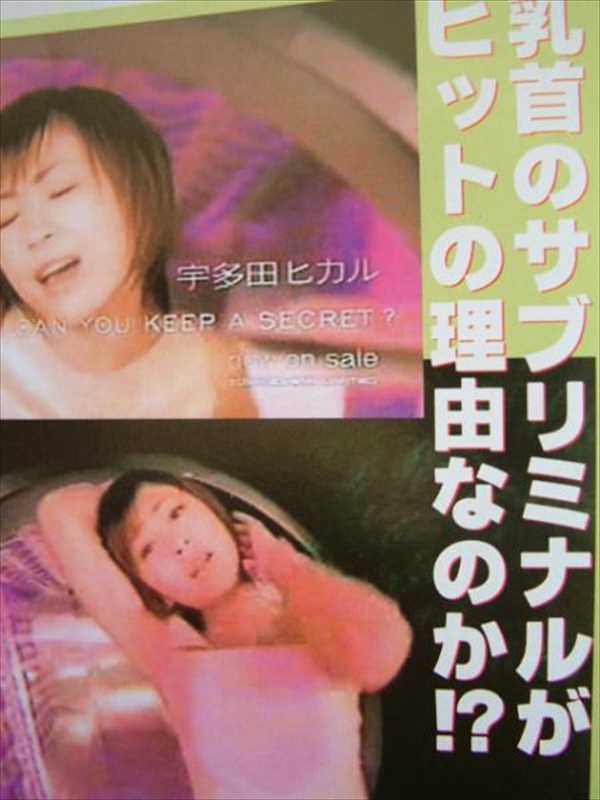 宇多田ヒカルのセックスの濡れ場画像