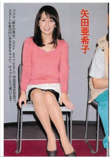 矢田亜希子のパンチラエロ画像