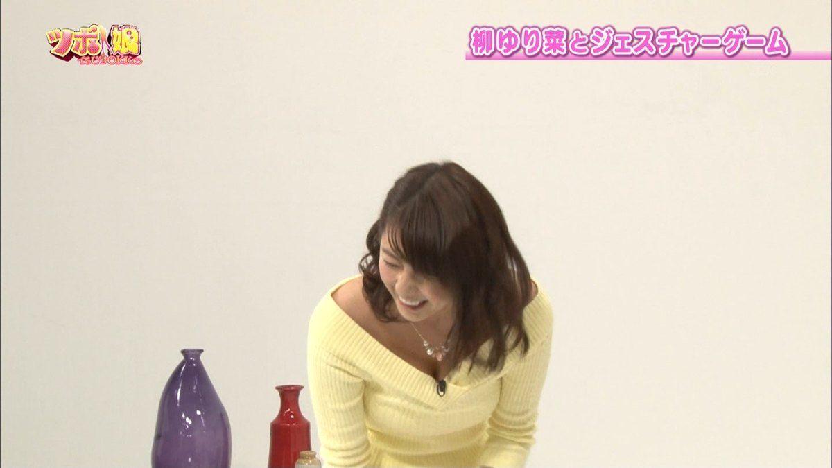 柳ゆり菜のお宝エロ画像