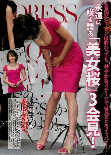 米倉涼子のセックス全裸でマンコハメ撮り画像