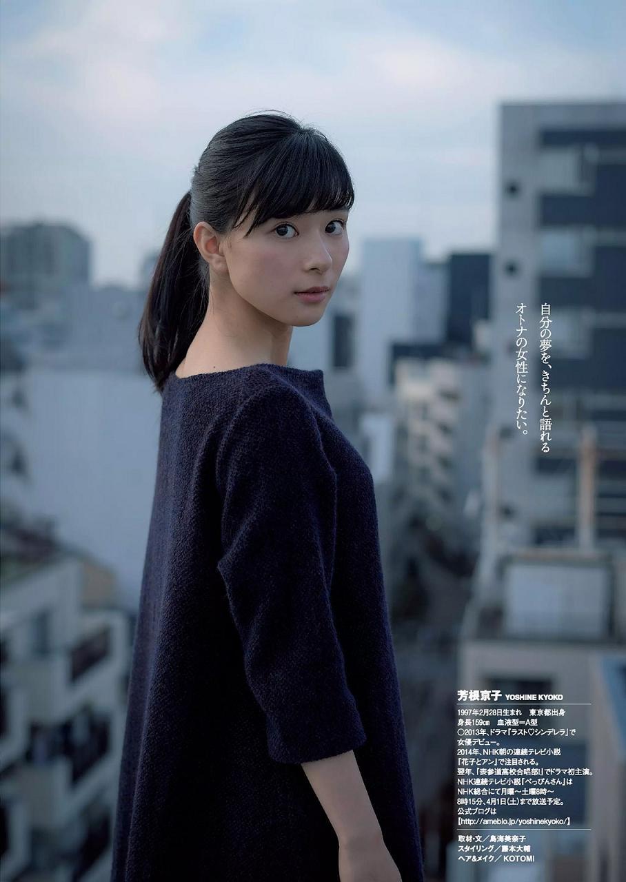芳根京子のセックスの濡れ場画像