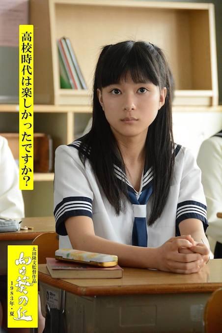 芳根京子の放送事故お宝エロ画像