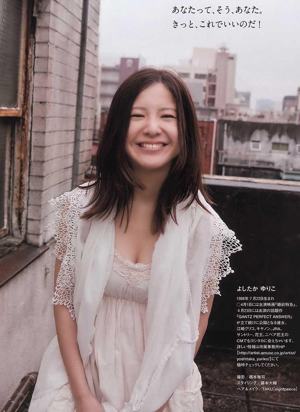 吉高由里子モロにマンスジやハミマンエロGIF画像