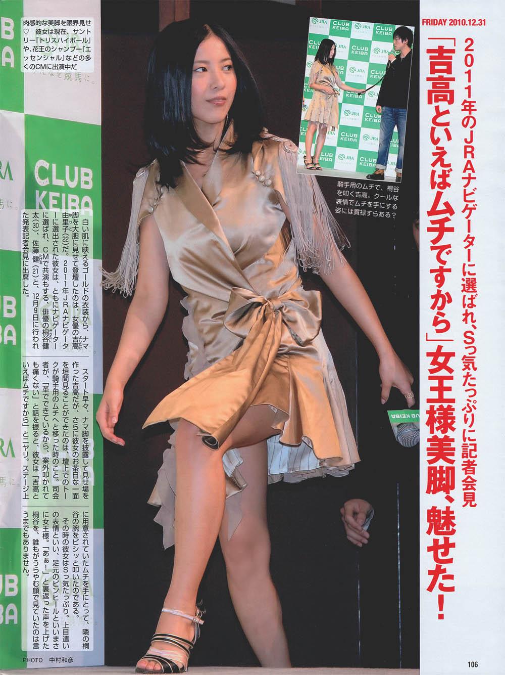 吉高由里子モロにパンチラGIF画像